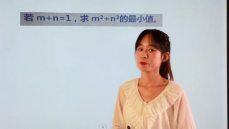 八年级数学竞赛常考题型:若m+n=1,怎么求m²+n²的最小值