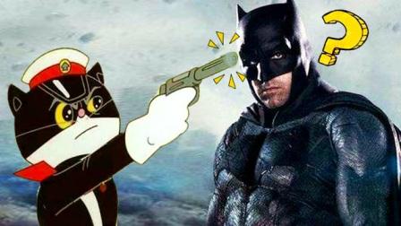 蝙蝠侠化身黑猫警长? 用《黑猫警长》打开《正义联盟》!