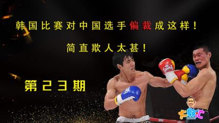 《大郭汇》第23期:去韩国打比赛遭遇偏判,颠倒黑白,只要不KO就输!