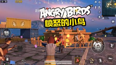 和平精英:愤怒的小鸟上线!炸弹变成了小鸟?还有各种形态!