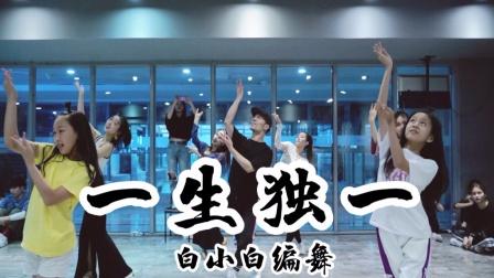 练习室爵士舞视频一生独一