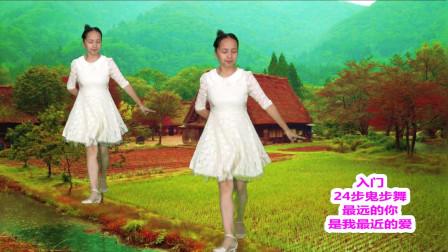 点击观看《无基础24鬼步舞视频《最远的你是我最近的爱》 阿裙曳步舞》