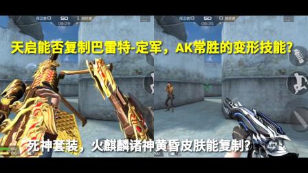 CF手游:天启能否复制巴雷特-定军,Ak常胜的变形技能?会不会失败?