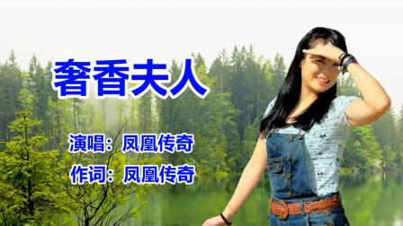 凤凰传奇《奢香夫人》经典老歌