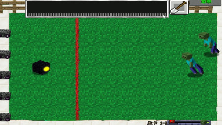 牧童我的世界版植物大战僵尸: 邻居拜访!邀请我们打保龄球!牧童完美球技赢得比赛!