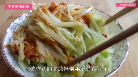 佛手瓜的家常菜,青脆爽口又美味,你学会了没有?