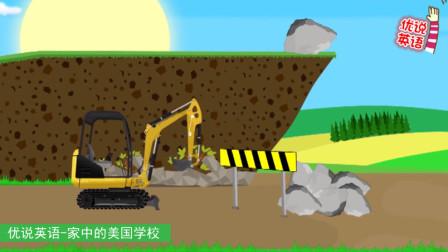 山体塌方了挖掘机进入不了施工现场 怎么办呢 家中的美国学校