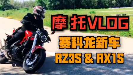 摩托VLOG:赛科龙RZ3S+RX1S新车上市前初体验|照摩镜