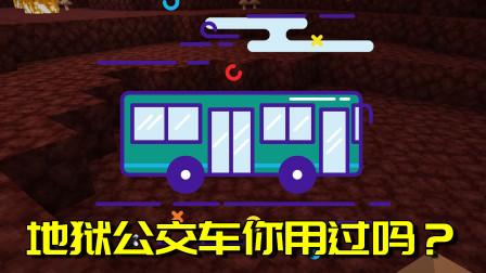 我的世界生存日记36:在地狱里开公交车会怎样?怪物也想坐公交车