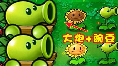 植物大战僵尸:大炮与豌豆杂交成为豌豆大炮,威力是否增强呢?