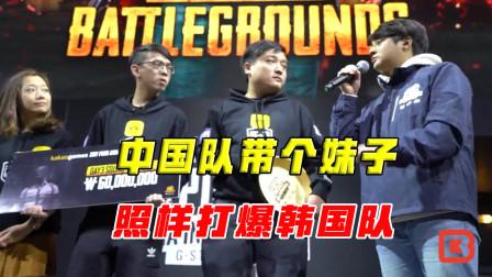 了不起的中国玩家,战队缺席一人情况下,带个妹子打爆韩国队!