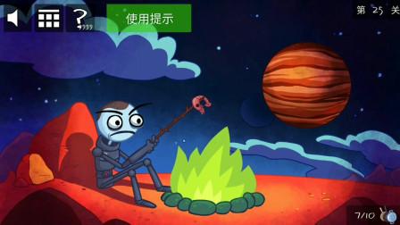 解谜游戏:小伙在野外烤虾充饥,如何发现这只虾有问题?