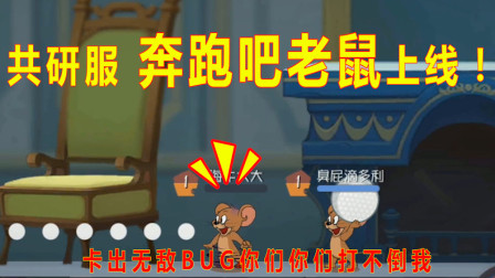 猫和老鼠:新模式奔跑吧老鼠上线共研服,没有猫咪的模式小伙伴们喜欢吗?