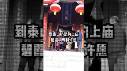 泰山经典旅游攻略: 泰山,位于山东省中部,隶属于泰安市,绵亘于泰安、济南、淄博三市之间