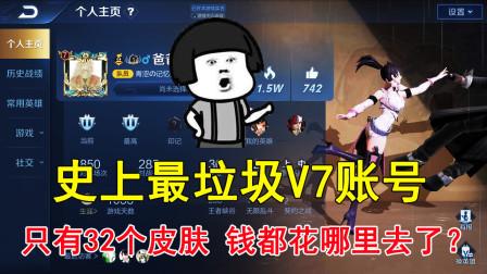 王者荣耀:史上最垃圾V7账号,只有32个皮肤,钱都花哪里去了?