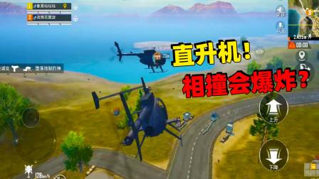 和平精英:火力对决模式里 直升机撞直升机会爆炸吗?