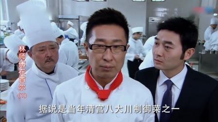 外国美食家点了道失传的川菜,厨师们听都没听过,怎料林师傅会做