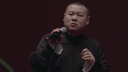 德云社:岳云鹏直接把现场变成个人演唱会,孙越拦都拦不住,贼逗