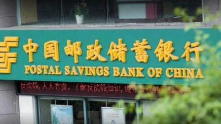 邮政银行放出绝招!如果你的存款达到这个数,每月享受4千块