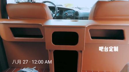 改个车:江淮瑞风内饰施工进行中,改装后的内饰可以媲美奔驰商务车了!
