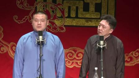 岳云鹏:你和我师父这些年出去卖,于谦:我可没走你师父那条路啊