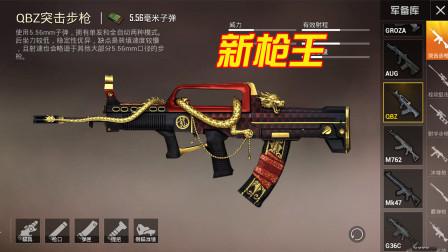 和平精英:更新后最牛的枪是谁?QBZ太变态,它堪比狙击枪!