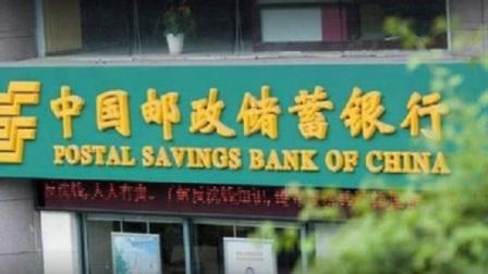 """19年邮政银行放""""大招""""!只要存够这个数,每月能有4千块利息"""
