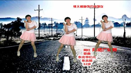 点击观看《好看零基础摆胯舞视频《东北爷们东北妞》 32步舞蹈容易跳》