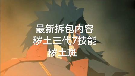 火影忍者手游:最新拆包内容,秽土三代7个技能,秽土斑首次亮相