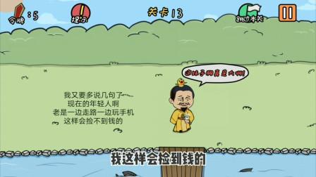 解谜游戏:小伙在河边散步玩手机,如何让他掉进河中?