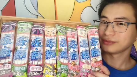 """美食吃货,眼镜哥吃""""冻痴冰淇淋"""",多果味挤着吃,冰爽软又甜"""