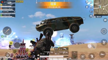 和平精英:空投车也能飞天?玩家打爆轮胎,心里慌得一批!