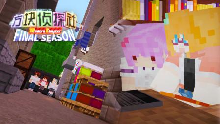 【方块学园】方块侦探社MC完结季 第05集 秘的包裹★我的世界★