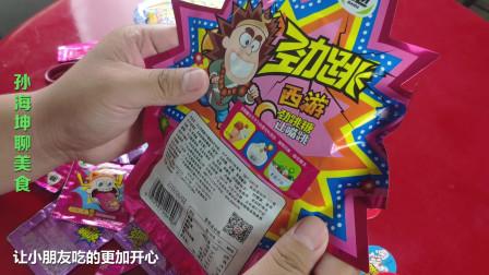 孙海坤聊美食:小零食分享——跳跳糖 跳跳糖可谓是童年时代的记忆