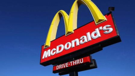 从加油站旁的快餐店到世界500强前十,麦当劳究竟经历了什么?