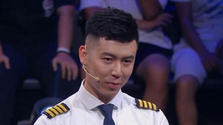 年轻航班机长吴泽理奥 正是肥而不腻的黄金年纪