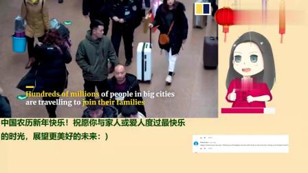 老外看中国:油管外网评论:北京火车站,世界最大规模的人类迁徙