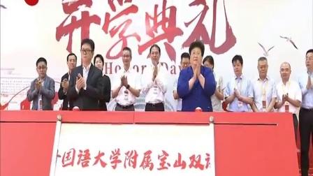视频|宝山北部迎名校 上海外国语大学附属宝山双语学校开学