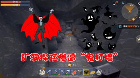 迷你世界学渣生存26:深层矿洞的神秘力量?找不到出口何去何从!