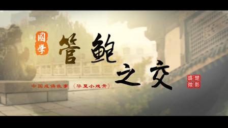 沭阳电视台中国成语故事第三集之《管鲍之交》