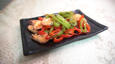一个人也要做美食, 青椒虾, 虾鲜微辣