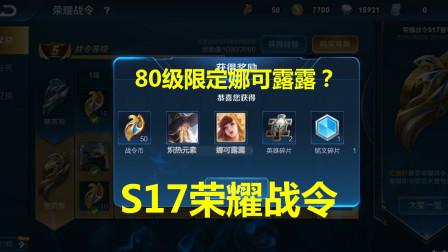 王者荣耀:S17荣耀战令80级限定皮肤娜可露露?1级炽热元素使?