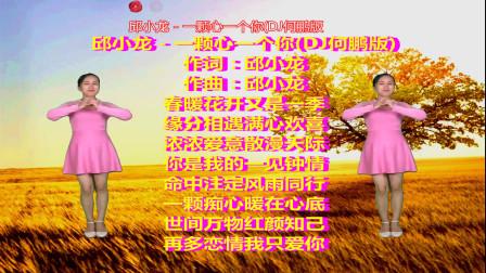 点击观看阿裙广场舞《一颗心一个你》 简单易学视频
