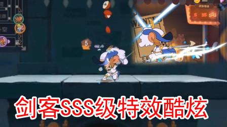 猫和老鼠手游: 剑客杰瑞SSS级皮肤特效展示,游戏体验就是不一样