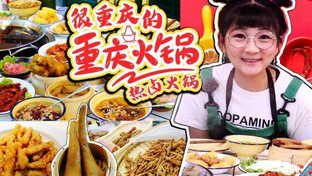 【小猪猪特能吃】在京城吃到很重庆的火锅!还有热卤猪蹄儿猪尾巴整个儿吃!吃播吃货美食