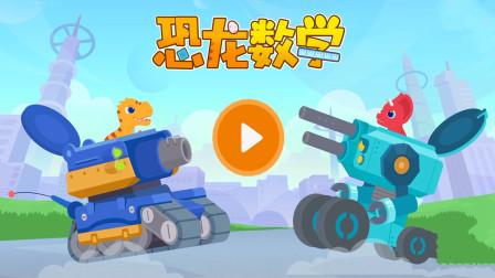 儿童益智游戏之恐龙数学 参加数学运算竞技场