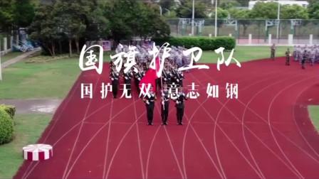 上海交通大学国旗护卫队英姿,不愧是名校,这气场我们学校比不了