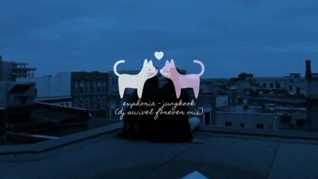【BTS柾國】剛剛在傾盆大雨下在城市的屋頂上獻上了你的初吻-Euphoria