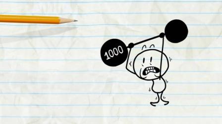 创意铅笔动画:我以为都是轻而易举,原来最难举的是生活!
