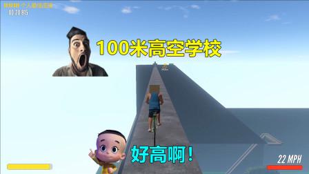送儿子上学:校长为了阻止儿子去学校,把门口建在100米高空!